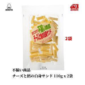 送料無料 ナチュラルチーズ おつまみ 不揃い商品 チーズと鱈の白身サンド 110g x 2袋