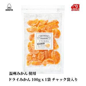 送料無料 ドライ オレンジ 果実 ドライフルーツ ドライみかん 100g x 1袋 チャック袋入り