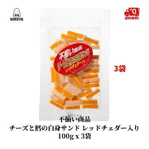 送料無料 おつまみ 不揃い商品 チーズと鱈の白身サンド レッドチェダー入り 100g x 3袋