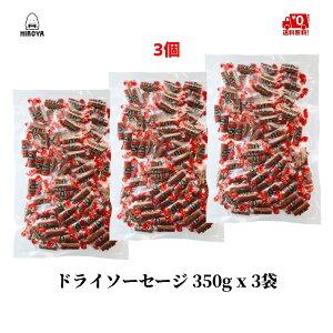 送料無料 サラミ スモークカルパス おやつ おつまみ 珍味 ドライソーセージ 350g x 3袋
