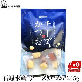送料無料 石原水産 チーズかつお 鰹 かつお 珍味 おつまみ おやつ 245g x 1袋 常温保存