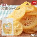 送料無料 ドライフルーツ 国産 レモン ドライフルーツレモン 輪切り レモン 200g x 1袋 常温保存 南信州菓子工房原料…