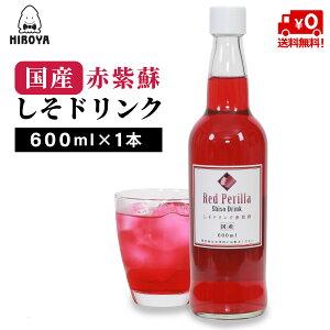 送料無料 しそジュース シソジュース 紫蘇ジュース 赤しそジュース 赤紫蘇ジュース 国産 加糖 しそドリンク赤紫蘇 600ml x 1本