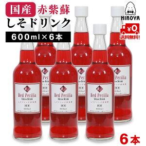 長久保食品 送料無料 しそジュース シソジュース 紫蘇ジュース 赤しそジュース 赤紫蘇ジュース 国産 加糖 しそドリンク赤紫蘇 600ml x 6本