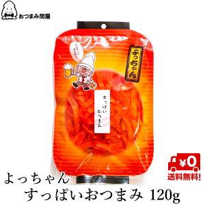 送料無料 おつまみ 珍味 駄菓子珍味 よっちゃん すっぱいおつまみ 120g x 1袋 常温保存