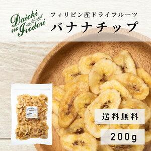 ドライ バナナ お菓子 常温保存 banana バナナ 送料無料 バナナチップ 200g x 1袋 チャック袋入り ドライフルーツ バナナ おやつ