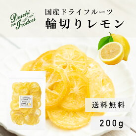 送料無料 ドライフルーツ 国産 レモン ドライフルーツレモン 輪切り レモン 200g x 1袋 常温保存 南信州菓子工房原料使用 チャック袋入り