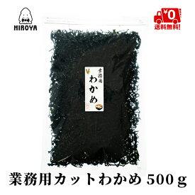 送料無料 わかめ 乾燥 わかめ カットわかめ 500g x 1袋 チャック袋入り 常温保存