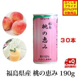 ももジュース 桃ジュース ストレート 100% 桃の恵み 福島県産 190g x 30本 福島 ふくしまプライド 旬食福来
