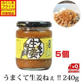 うまくて生姜ねぇ うまくて生姜ねえ うまくてしょうがねえ 送料無料 240g x 5個 福島 旬食福来 ふくしまプライド