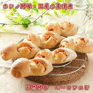 ベーコンエピ 北海道小麦 国産小麦 無添加 ホシノ酵母 天然酵母 天然酵母食パン 食パン 食事パン  冷凍 ギフト 贈り物 パンセット