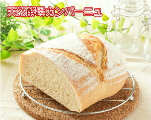 カンパーニュ 北海道小麦 国産小麦 国産全粒粉 無添加 ホシノ酵母 天然酵母 天然酵母食パン 食パン 食事パン  しっとり 冷凍 ギフト 贈り物 パンセット