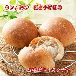 くるみパン3個 北海道小麦 国産小麦 無添加 ホシノ酵母 天然酵母 食事パン もちもち しっとり 冷凍 ギフト 贈り物
