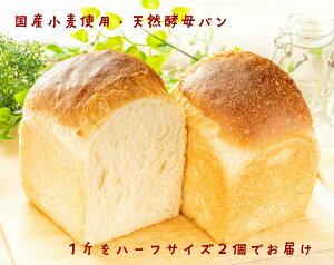 【送料込み】食パン2斤 北海道小麦 国産小麦 無添加 ホシノ酵母 天然酵母 天然酵母食パン 食パン 食事パン もちもち しっとり 冷凍 ギフト 贈り物 パンセット