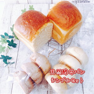 【送料込み】 食パン1斤 丸ぱん4個 くるみパン3個 北海道小麦 国産小麦 無添加 ホシノ酵母 天然酵母 天然酵母食パン 食パン 食事パン もちもち しっとり 冷凍 ギフト