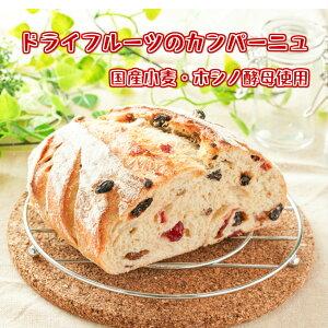 ドライフルーツのカンパーニュ 北海道小麦 国産小麦 国産全粒粉 無添加 ホシノ酵母 天然酵母 天然酵母パン 食事パン  しっとり 冷凍 ギフト 贈り物