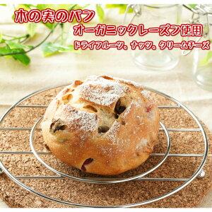 木の実のパン 1個 北海道小麦 国産小麦 無添加 ホシノ酵母 天然酵母 食事パン もちもち しっとり 冷凍 ギフト 贈り物