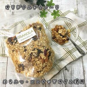無添加・オリジナルグラノーラ1袋砂糖不使用ココナッツオイル使用
