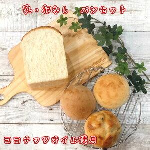 乳・卵なし天然酵母食パンセット食パン2斤 丸パン7個 レーズンパン7個80サイズ 冷凍 パンセット 無添加 天然酵母 ココナッツオイル使用卵・乳なし