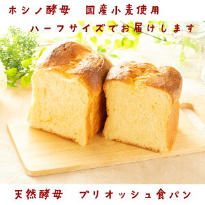 ブリオッシュ食パン1斤 北海道小麦 国産小麦 無添加 ホシノ酵母 天然酵母 天然酵母食パン 食パン 食事パン 高級食パン もちもち しっとり 冷凍 ギフト 贈り物