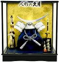 【五月人形 送料無料】久月作 「伊達政宗 御兜」ケース飾り《K967-2》