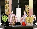 【雛人形 送料無料】久月 新井久夫作 「ほのか 咲良雛」 木目込み 立雛親王飾り《67948》