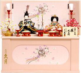 【雛人形 送料無料】久月作 「よろこび雛」二人親王 コンパクト収納飾り《S-32172B》
