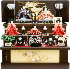 【雛人形 送料無料】久月作 「よろこび雛」 収納式 三段飾り《S-32250》