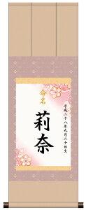 命名掛軸 三段表装 「端麗・ピンク」名前旗 女児《名入れ有り》ME-745N【コンビニ受取対応商品】