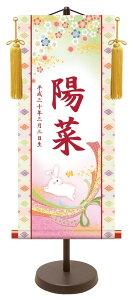 桃の節句 名前旗 名入れ掛け軸 桜にうさぎ《大》スタンド付き【納期約2週間】YTG-005B【コンビニ受取対応商品】
