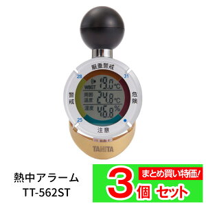 【TANITA(タニタ)】【数量限定】【即納】【送料無料】黒球式熱中症指数計 熱中アラーム TT-562ST  3個セット