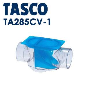 TASCO ドレントラップ(横引用) VP25用 TA285CV-1