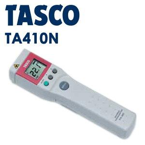 【店内商品ポイント5倍!9月25日限定】TASCO 放射温度計 (ツインビーム) TA410N