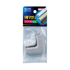【ELPA】1号マガリ MM-1H(GY)