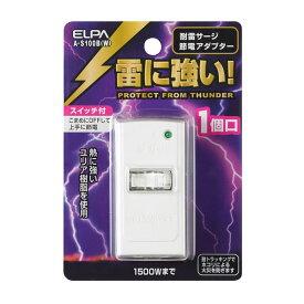 【ELPA】サージ付節電アダプタ 1P A-S100B(W)