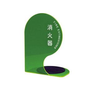 【神栄ホームクリエイト】消火器ボックス 据置・コーナー兼用型 SK-FEB-FG340-1 蛍光グリーン