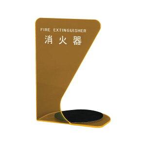 【神栄ホームクリエイト】消火器ボックス 据置・コーナー兼用型 SK-FEB-FG340-2 蛍光オレンジ