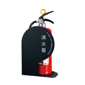 【神栄ホームクリエイト】消火器ボックス 据置・コーナー兼用型 SK-FEB-FG350-1 ブラック