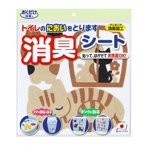 【サンコー】トイレの消臭シート おひるねネコ KJ-76 228829