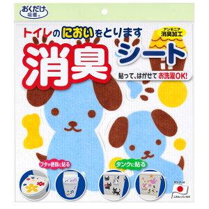 【サンコー】トイレの消臭シート イヌ KA-45 223176