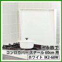 【送料無料】コンロカバー スチール 60cm用 IK2-60W ホワイト システムキッチン用