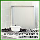 【送料無料】コンロカバー スチール 60cm用 IK2-60S シルバー システムキッチン用