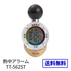 【即納】【TANITA(タニタ)】【数量限定】【送料無料】【熱中症対策】黒球式熱中症指数計 熱中アラーム TT-562ST