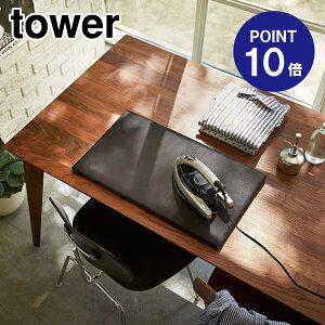 【ポイント10倍】【山崎実業】【TOWER】平型アイロン台タワー1228ブラック