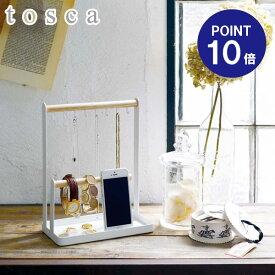 【ポイント10倍】【山崎実業】【tosca】アクセサリースタンドトスカ2311ホワイト