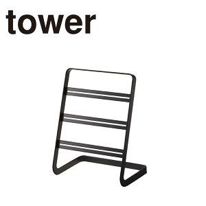 【ポイント10倍】【山崎実業】【TOWER】ピアススタンドタワー2491ブラック