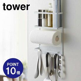 【ポイント10倍】【山崎実業】【TOWER】マグネット冷蔵庫サイドラックタワー2744ホワイト