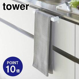 【ポイント10倍】【山崎実業】【TOWER】キッチンタオルハンガーバータワー2853ホワイト