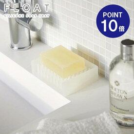 【ポイント10倍】【山崎実業】【FLOAT】水切りソープトレイフロート2992クリア