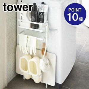 【ポイント10倍】【山崎実業】【TOWER】洗濯機横マグネット収納ラックタワー3307ホワイト